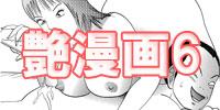 巨乳人妻風俗体験漫画
